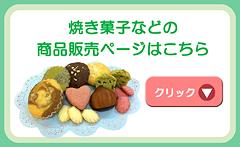 焼き菓子などの商品販売ページはこちら