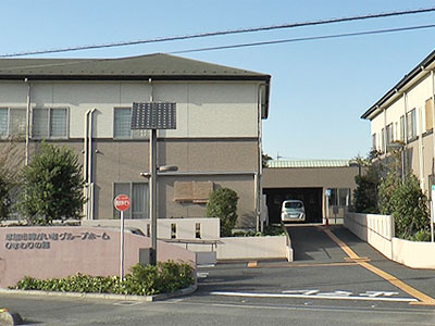 草加市障害者グループホーム ひまわりの郷