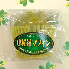 小松菜マフィン