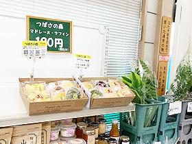 安行農産物直売所(川口道の駅)