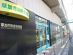 物産観光情報センター