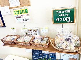 松原食品(田川屋)