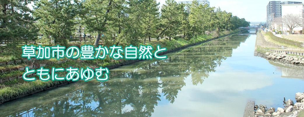 【草加松原の写真】草加市の豊かな自然と ともにあゆむ
